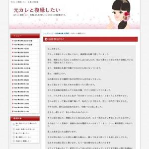 復縁屋研究所 相談事例12