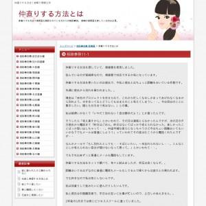 復縁屋研究所 相談事例13