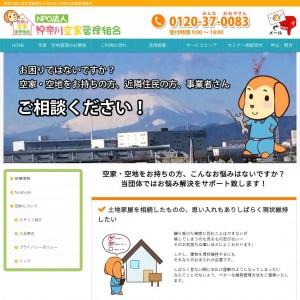NPO法人 神奈川空家管理組合