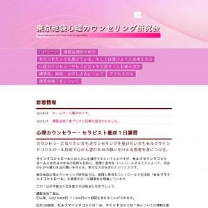 東京池袋心理カウンセリング研究会