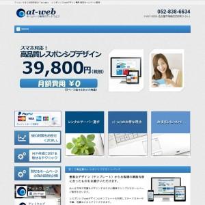 レスポンシブwebデザインの格安ホームページ アットウェブ