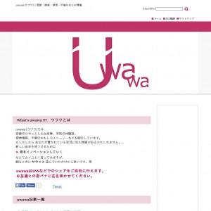uwawa[ウワワ]|恋愛・探偵・浮気・不倫のまとめ情報