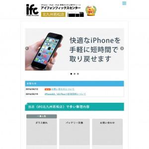 iPad修理やiPhone修理ならiFC北九州若松店