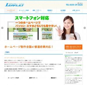 ウェブサイトサポート リーフレット