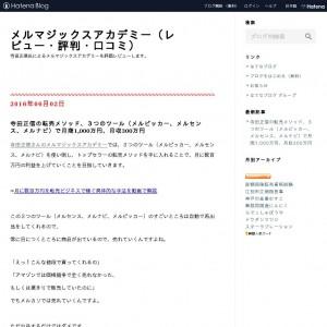 メルマジックスアカデミー レビュー 口コミ 評判