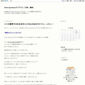 Three Questionsプログラム(内容・動画)