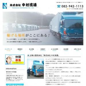 運送の求人なら広島中村流通