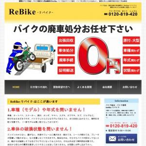 福岡でバイク処分・バイク回収はReBikeにお任せください