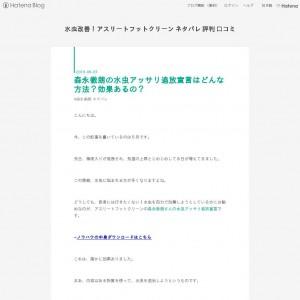 アスリートフットクリーン ネタバレ 評判 口コミ