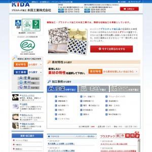 木田工業株式会社