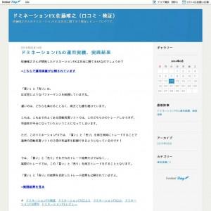 ドミネーションFX 佐藤唯之(口コミ・検証)