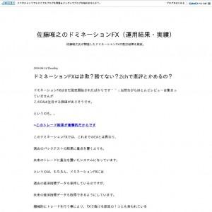 佐藤唯之のドミネーションFX(運用結果・実績)