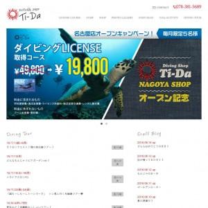 神戸|三宮|元町のダイビングスクール潜水屋Ti-Da(ティーダ)