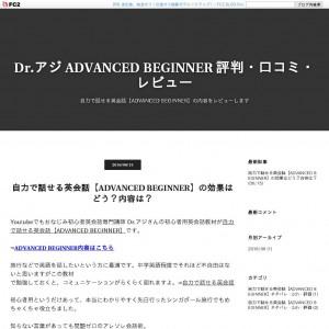 Dr.アジ ADVANCED BEGINNER