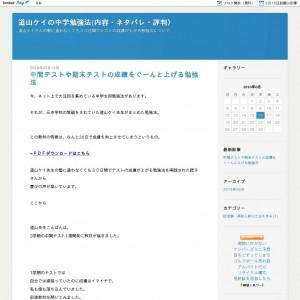 道山ケイの中学勉強法(内容・ネタバレ・評判)