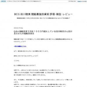 BCG 田川睦美