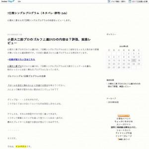 小原大二郎 7日間シングルプログラムの内容
