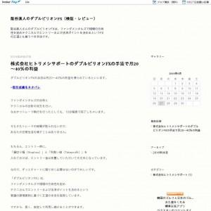 阪谷直人 ダブルビリオンFX