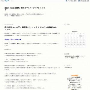 森田式天才脳開発集中力マスタープログラム 内容