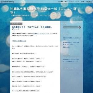 沖縄体外離脱研究所 前里光一郎(口コミ・評判)