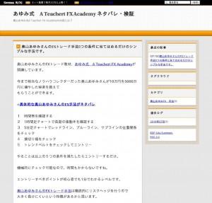 あゆみ式 A Teachert FX Academy ネタバレ