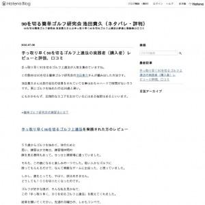 90を切る簡単ゴルフ研究会 池田貴久 評判