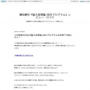 増田勝利『脳大成理論 28日プログラム』レビュー