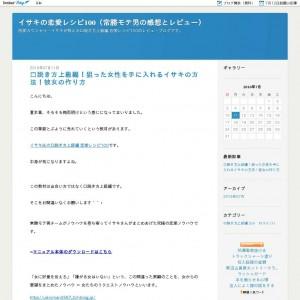 イサキの恋愛レシピ100 レビュー 評判
