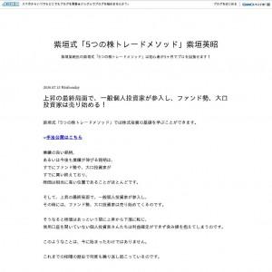 紫垣式「5つの株トレードメソッド」