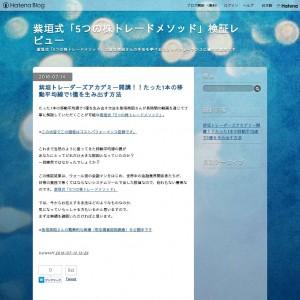 紫垣式「5つの株トレードメソッド」検証