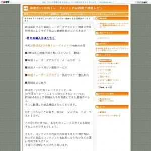 紫垣式5つの株トレードメソッド 検証レビュー