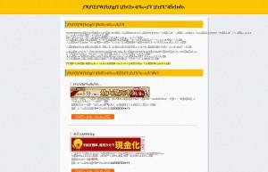 クレジットカード現金化サービス比較Info.
