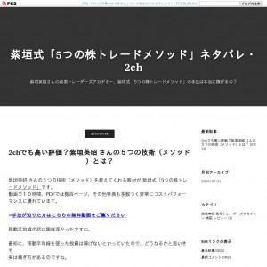 紫垣式「5つの株トレードメソッド」レビュー