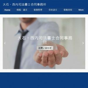 大石・西内司法書士合同事務所 【 高知市の司法書士事務所 】
