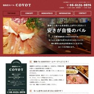 福島バル COVOT