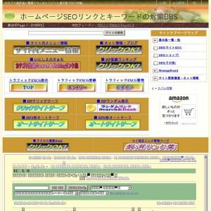 ホームページSEOリンクとキーワードBBS