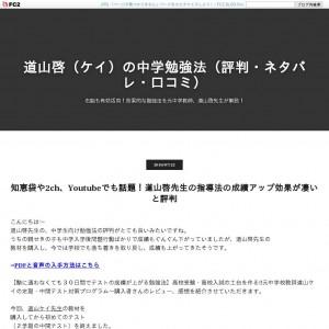 道山啓(ケイ)の中学生勉強法