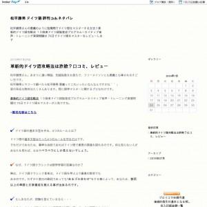 松平勝男 ドイツ語 評判 2ch ネタバレ