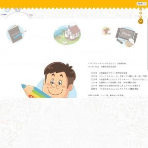 イラストレーターいわたまさよしのThis is illustration!