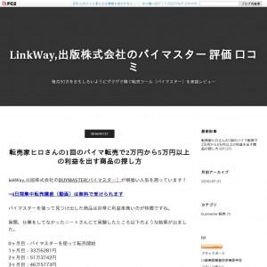 LinkWay,出版株式会社 口コミ 評判
