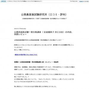 公務員面接試験研究所(口コミ・評判)