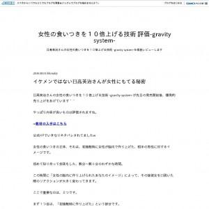 gravity system 日高英治 評価 口コミ