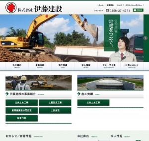 土木工事、土質改良工事、産業廃棄物中間処理の株式会社伊藤建設
