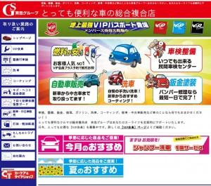 車検・鈑金修理・ガソリン・洗車・コーティングの斉忠自動車