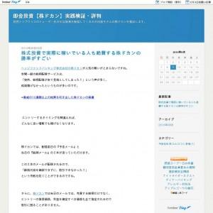 即金投資【株ドカン】実践検証・評判