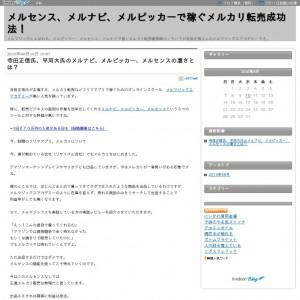 メルマジック メルカリ 口コミ 評判