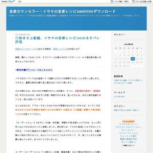 恋愛カウンセラー・イサキ 評判 2ch