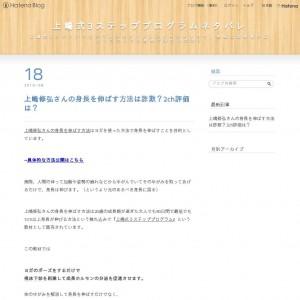 上嶋式3ステッププログラム ネタバレ