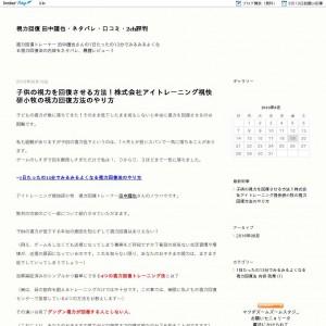 田中謹也・ネタバレ・口コミ・2ch評判