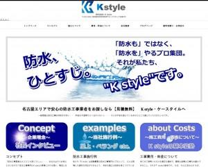 名古屋の防水工事なら【費用見積無料】K style(ケースタイル)